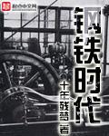钢铁时代txt下载