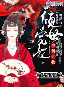 倾世宠妃:锦绣红妆