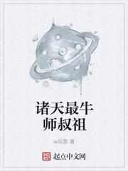 诸天最牛师叔祖最新章节