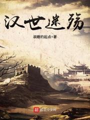 汉世迷殇最新章节