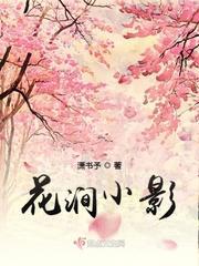 花涧小影最新章节