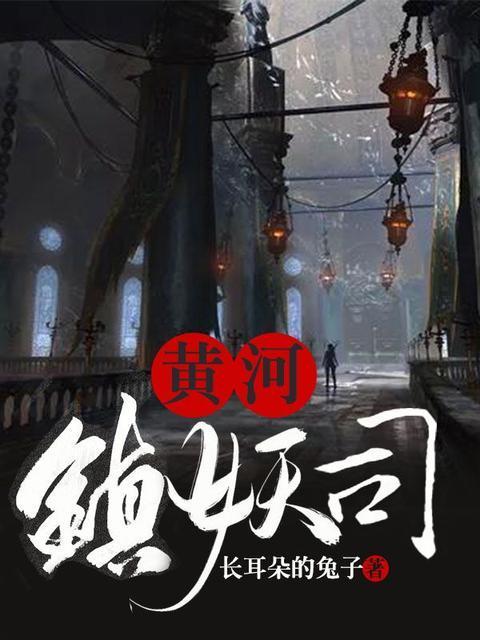 黄河镇妖司最新章节