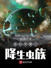 星际争霸之降生虫族最新章节