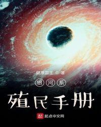 银河系殖民手册txt下载
