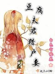 豆腐夫君猎户妻最新章节